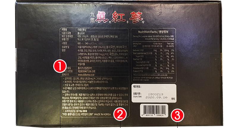 Nước hắc sâm cao cấp Daedong Hàn Quốc hộp 20ml x 90 gói NS091 5
